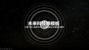 酷黑宇宙星空背景荧光圈创意未来科技感公司会议工作总结ppt模板素材无忧