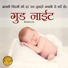 Nitinjani Page 3 Of 5 Hindi Shayari Best Wishes Whatsapp