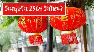วันตรุษจีน 2564   ตรุษจีนปี64   วันตรุษจีนปี 2564   ตรุษจีนปี 2564 วันไหน    ตรุษจีน 2021 - YouTube