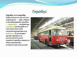 Транспорт будущего Презентации по физике  Слайд 15