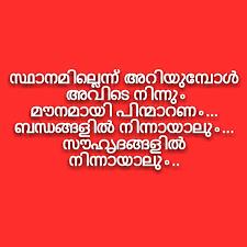 Sad Pics For Dp In Malayalam