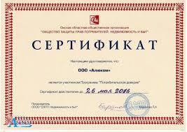 Дипломы и Сертификаты Алюком конструкции из ПВХ и алюминия Сертификат об участии в Программе Потребительское доверие Общества защиты прав потребителей