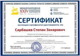 Достижения оценщиков Сертификат на семинар Оценка стоимости убытков от ДТП в рамках судебной страховой и оценочной деятельности № РОО 16 С 33 1228 от 08 10 2016г