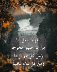 Pin by ❁ الأثر الجميل ❁ on دعاء   Islamic caligraphy art, Caligraphy art,  Arabic quotes