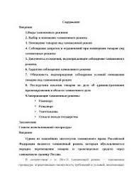 Таможенные режимы курсовая по таможенной системе скачать бесплатно  Завершающие таможенные режимы реферат по таможенной системе скачать бесплатно законодательство российской федерации пошлина разрешение