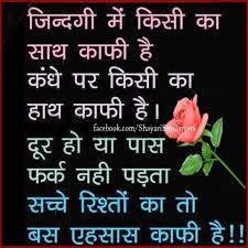 Beautiful Quotes For Wife In Hindi Best Of Beautiful Life Quotes In Hindi