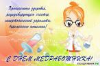 Поздравления медика медиком