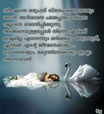 Malayalam Love Quotes For Facebook Whatsapp Malayalam Love Dp For New I Quit From Love Quotes In Malayalam