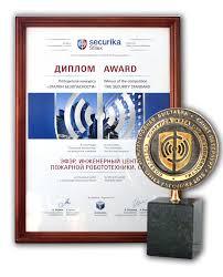 Инженерный центр ЭФЭР победитель конкурса Эталон безопасности