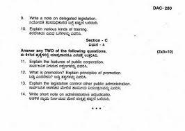 public administration essay public administration essay public administration essay reviewessays com