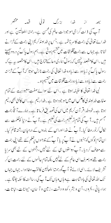 my favourite personality hazrat muhammad pbuh urdu essay topics my favourite personality hazrat muhammad pbuh