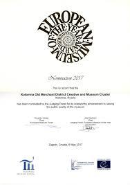 Номинант Европейского музейного форума Диплом конкурса Лучший европейский музей 2017 года Музейному кластеру Коломенский посад