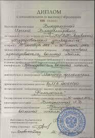 Мои дипломы Психолог в Ростове на Дону Ирина Владыкина  Мои дипломы