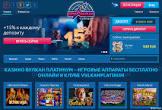 Популярное казино Вулкан Платинум