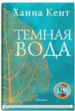 <b>Кент</b> Ханна: купить книги автора в интернет-магазине «Москва ...