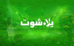 يلا شوت كورة Yalla shoot | مباريات اليوم بث مباشر