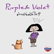 หลายคนคงเคยสงสัยกันใช่ไหมว่าระหว่าง purple กับ violet ต่างกันยังไง  ในภาษาอังกฤษ ทั้งๆ ที่ก็แปลว่าสีม่วงเหมือนกัน วันนี้ Language Express  มีคำตอบมาให้ทุกคน คำว่…