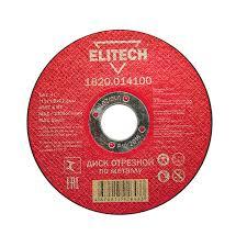 <b>Диск отрезной</b> по металлу <b>Elitech</b> 1820.014100: цена ...