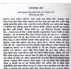 essays on rabindranath tagore essay on rabindranath tagore our work