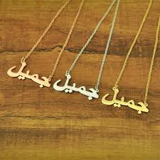 arabic name necklace personalized