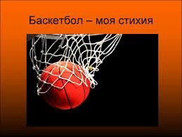 Реферат баскетбол бесплатно Бесплатный сайт авторских фоток Баскетбол реферат по физкультуре фото