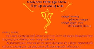 invitation card for sle on wordings puja ganesh chaturthi invitation of to perform the in puja wordings satyanarayan message