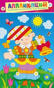 <b>Дрофа</b>-Медиа <b>Аппликация</b> Разноцветная мозаика для малышей ...
