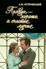 Фильм <b>Правда</b> - <b>хорошо</b>, <b>а</b> счастье - лучше (1972) - актеры и ...