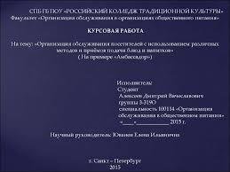 Организация обслуживания посетителей с использованием различных  СПБ ГБ ПОУ РОССИЙСКИЙ КОЛЛЕДЖ ТРАДИЦИОННОЙ КУЛЬТУРЫ Факультет Организация обслуживания в организациях общественного
