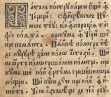 Listen to 3 examples for each letter of the alphabet. Cyrillic Script Wikipedia