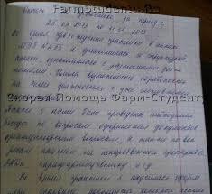 Скорая Помощь Фарм Студенту Новости 3 Дневник производственной практике по УЭФ отчет 2013 г