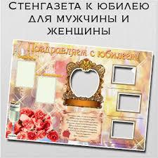 Стенгазета к юбилею для мужчины и женщины Юбилей на бис  Стенгазета к юбилею для мужчины и женщины