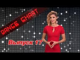 Dance Chart 17 Europa Plus Tv Youtube