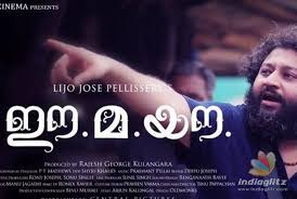 Image result for Ee. Ma. Yau- Lijo Jose Pellissery-India