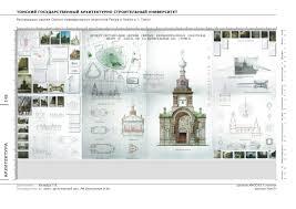 xi Международный смотр конкурс лучших дипломных проектов по   xi Международный смотр конкурс лучших дипломных проектов по архитектуре и дизайну Минск 2002
