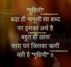 Beautiful Quotes For Wife In Hindi Best Of पत्नी उत्तम माता Mother Wife Thought Hindi