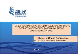 Изучение гендерной сформированности детей младшего школьного  слайда 1 Наименование доклада 2013 Куценко Ирина Сергеевна ВКС 7510 Социальная педа