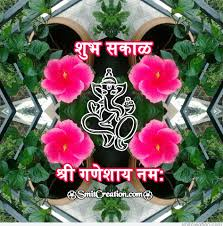 Latest Top Shubh Sakal Greeting for free download