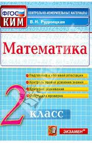 Книга Математика класс Контрольные измерительные материалы  Математика 2 класс Контрольные измерительные материалы ФГОС