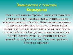 Презентация по русскому языку Изложение Кормушка  Знакомство с текстом Кормушка Галя и Саша жили в сторожке Зимой дети подвеси