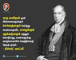 வறற Success Tamil Quotes Motivational Quotes For