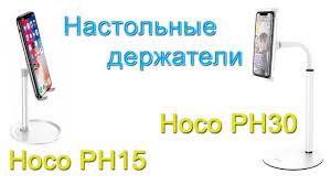 Настольные <b>держатели</b> для телефона и планшета, <b>Hoco PH15</b> ...