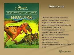 Презентация на тему Большая детская энциклопедия Аванта Плюс  8 Биология