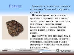 Презентация на тему Окружающий мир класс Полезные ископаемые  9 Гранит Возникает