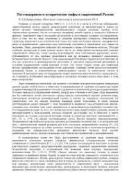 Политические партии современной России реферат по теории  Постмодернизм и исторические мифы в современной России реферат по искусству и культуре скачать бесплатно идеология народ