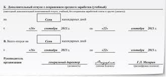 Заявление на учебный отпуск  Образец заявления на отпуск