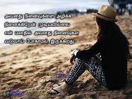 Alone Girl Image With Ninaivugal Quotes In Tamil Tamillinescafecom