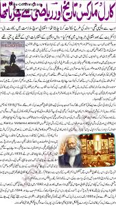 urdu columns life and interests of karl marx