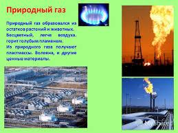 Нефть и природный газ реферат охрана полезных ископаемых Все  нефть и природный газ реферат охрана полезных ископаемых термобелья обеспечивается составом