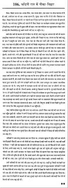 short essay on the ldquo boat journey in the moon light night rdquo in hindi